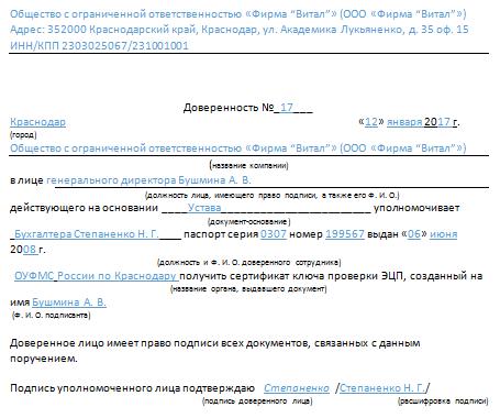 Получение сертификата ключа эцп сертификация исо 9000 услуг центр сертификации