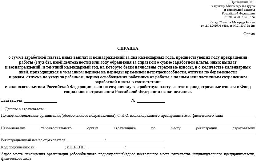 Справка работнику для получения визы купить трудовой договор Якорная улица