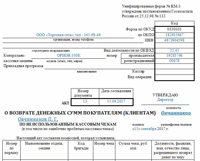 Купить принтер Атол 11Ф КонтурМаркет СКБ