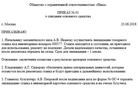 приказ о консервации основных средств образец