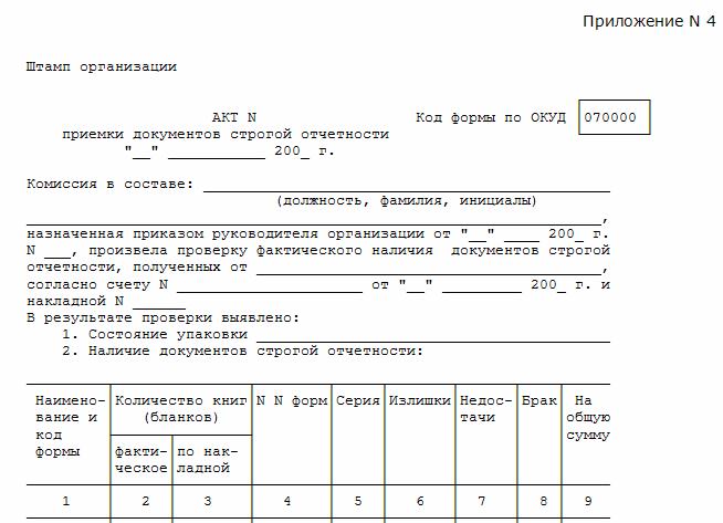 акт приемки документов строгой отчетности