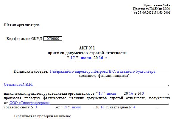 заявление в налоговую форма 14001 новая образец заполнения