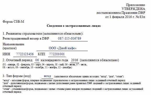 выписка из сзв-м образец заполнения