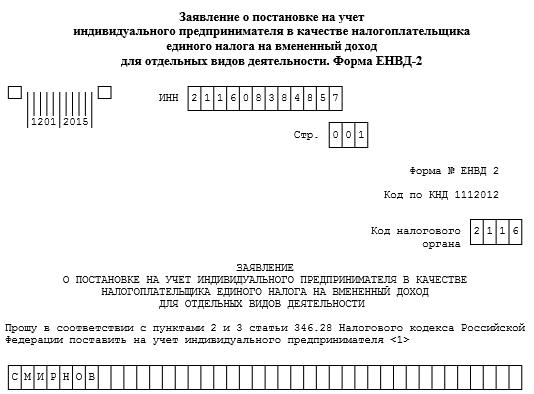 Изображение - Заявление о постановке на учет по енвд для ип 1_obrazec_zayavleniya_envd2