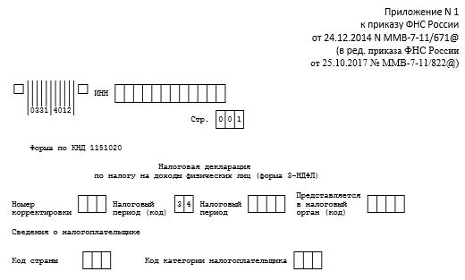Декларация 3 ндфл 4800 пример заполненного заявления о регистрации ип
