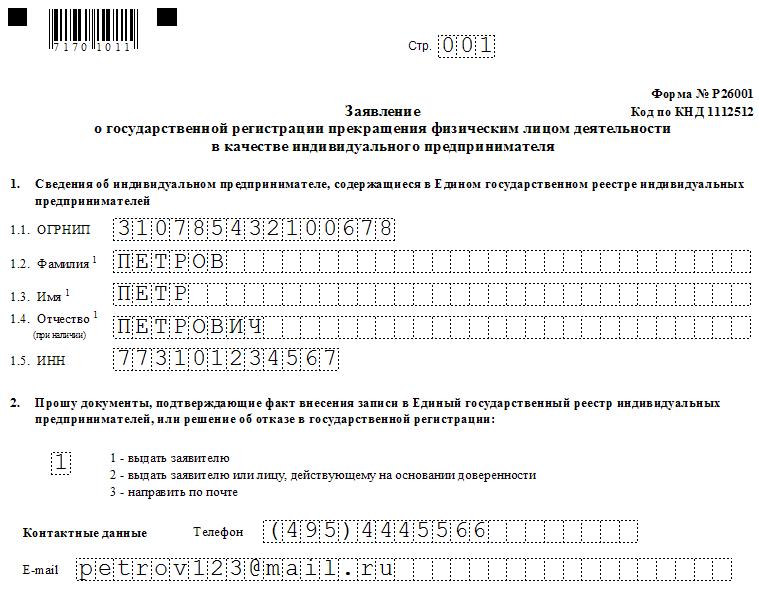 Бланк заявления о регистрации прекращение деятельности ип бухгалтерское обслуживание москва сопровождение
