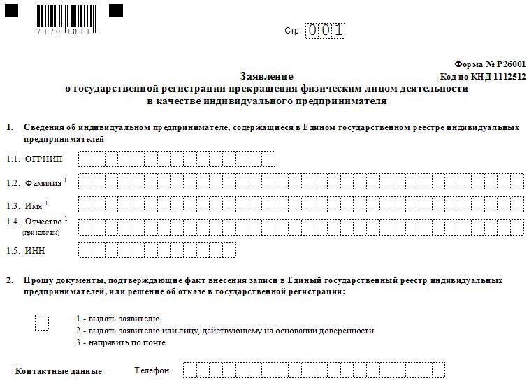 Заявление на закрытие ИП - образец бланка