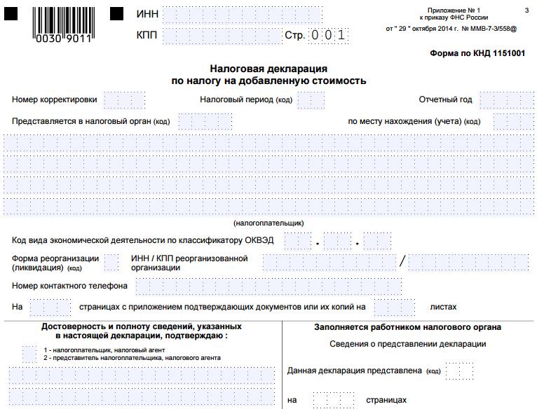 форма декларации по ндс с 2015 года бланк - фото 5
