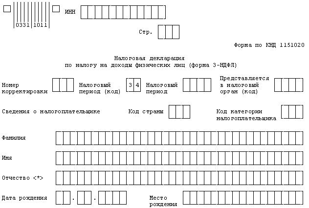 Налог Ру Образец Заполнения 3 Ндфл - фото 2