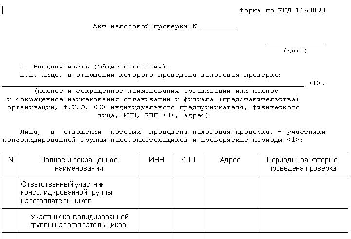 Выездная проверка ндфл справку из банка Байдукова улица