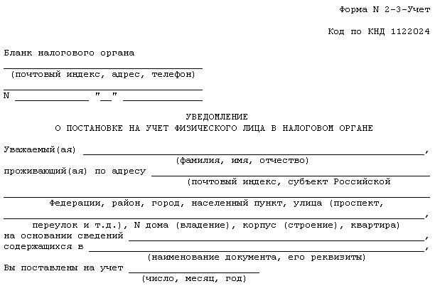 Заявление О Применении Енвд В 2016 Году Бланк Скачать img-1