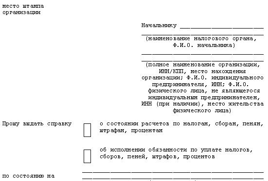 Письмо В Ифнс Об Отсутствии Задолженности Образец - фото 2