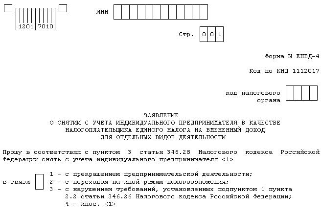 Заявление о снятии ип с регистрации примеры заполнения документов регистрации ооо