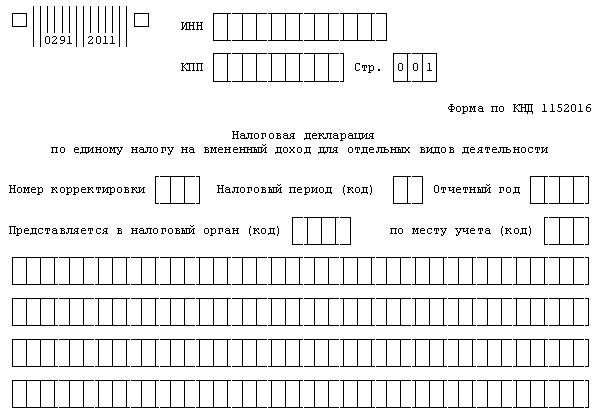 Скачать программу декларация на 2014 год