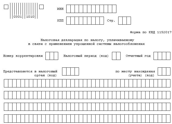 Бланки декларации по упрощенной схеме