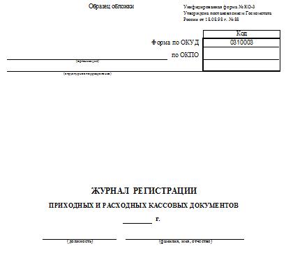журнал регистрации проверок образец украина - фото 11