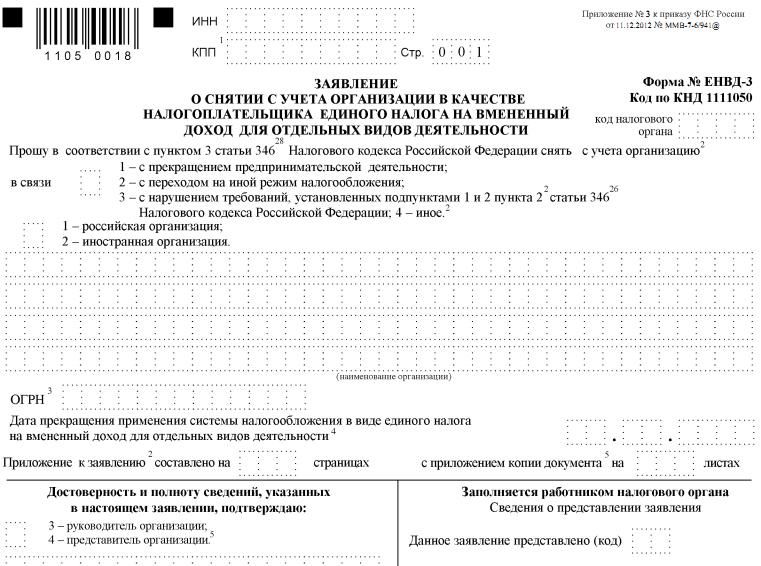заявление на прекращение деятельности по енвд в 2016 году бланк