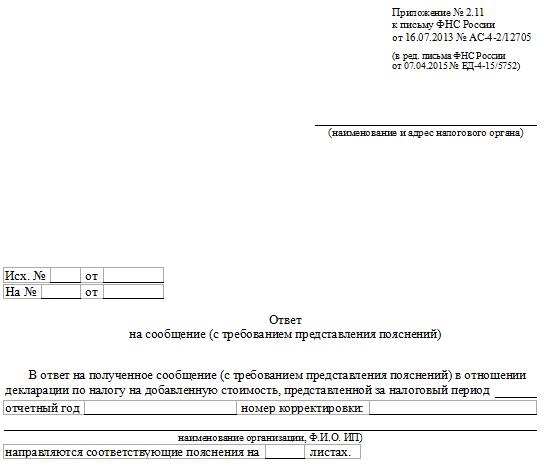 Письмо Ответ На Уведомление В Налоговую Образец - фото 4