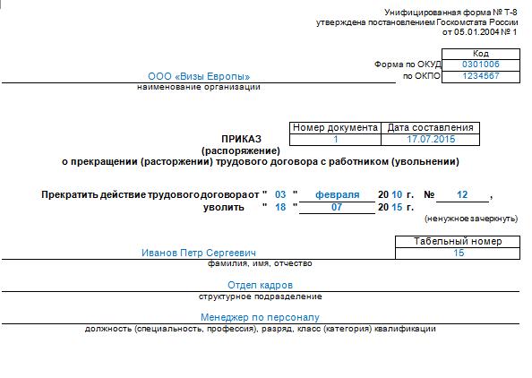 Налоговый бланк форма 8