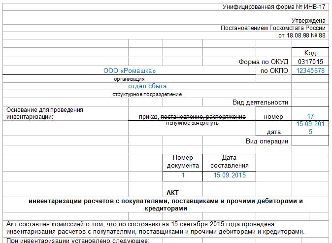 Справка к форме инв-17 образец заполнения