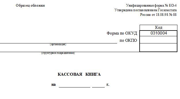 образец титульного листа кассовой книги 2015 img-1