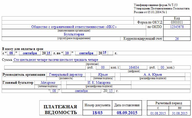 Правила Заполнения Платежной Ведомости Т-53 Образец Заполнения - фото 7