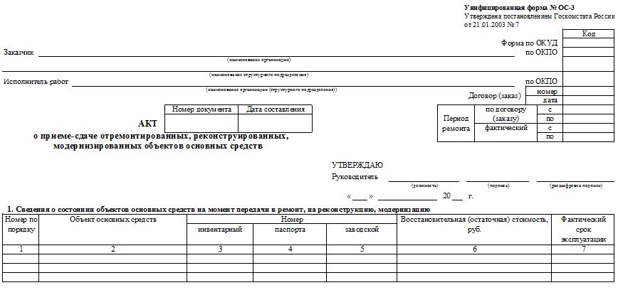 бланк ос-3 скачать в Excel img-1