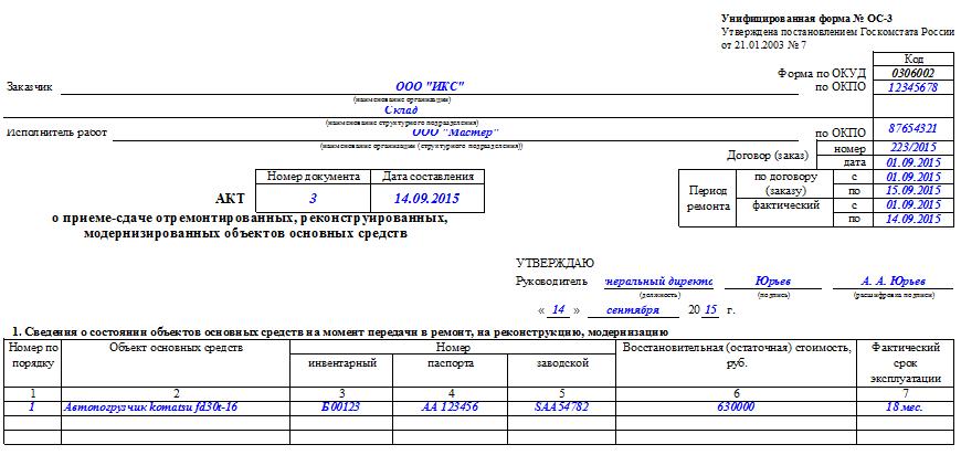 Унифицированная Форма Ос-15 Скачать Бланк - фото 6
