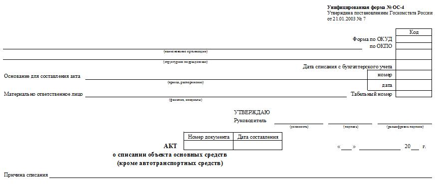 Унифицированная Форма Ос 4 Образец Заполнения - фото 4