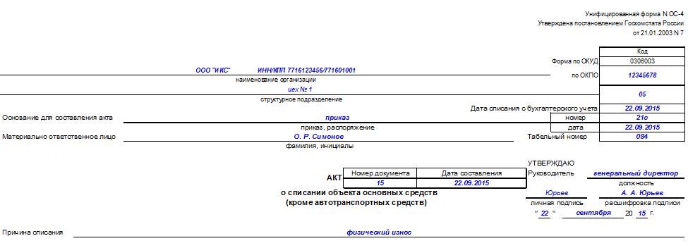 Унифицированная Форма Ос 4 Образец Заполнения - фото 2
