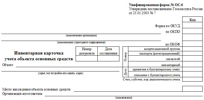 Карточка основных средств организации образец