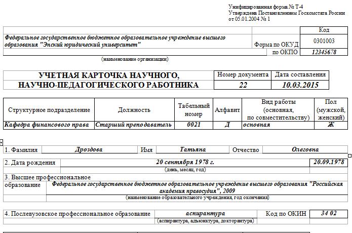 Записка Расчет при Увольнении Т-61 бланк