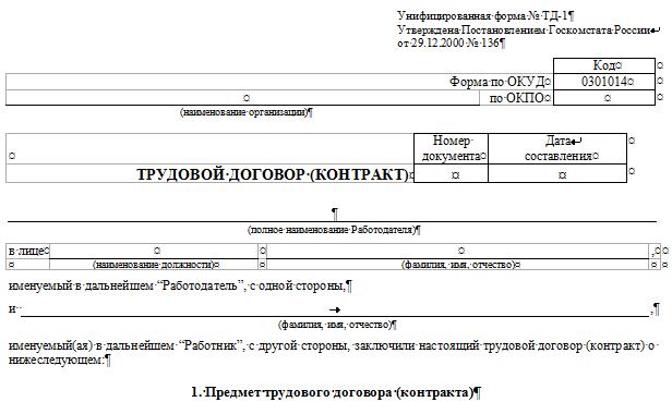 Бланк формы ТД-1