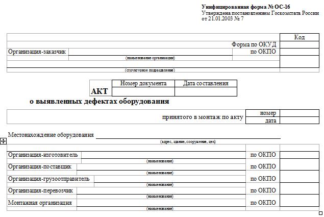 Акт о выявленных дефектах оборудования образец заполнения