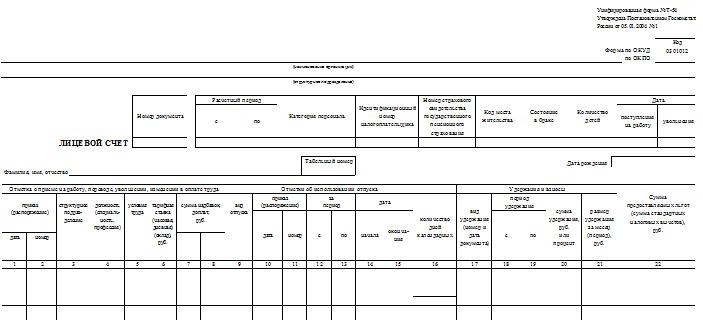 т-54 лицевой счет образец заполнения