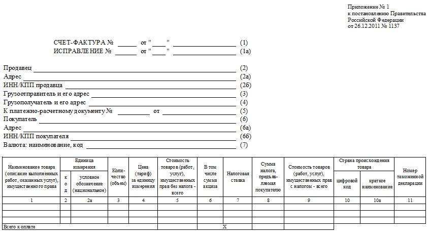 Счет-фактура На Аванс Образец Заполнения 2015 Образец - фото 8
