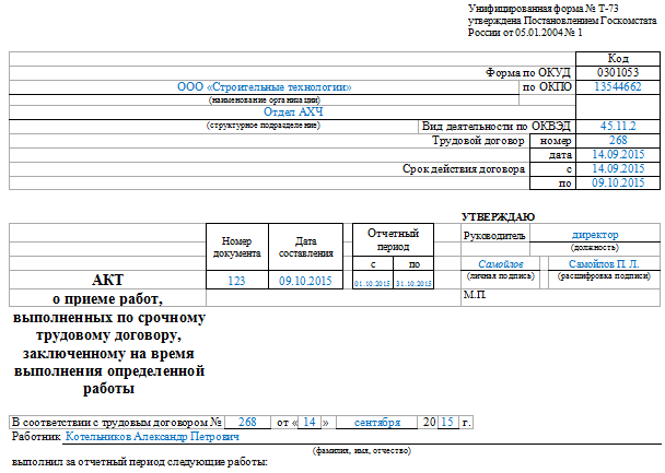 унифицированная форма т-73 образец заполнения