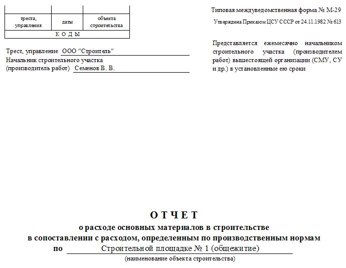 списание материалов по форме м-29 инструкция - фото 5