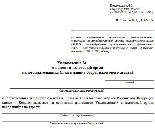 Приложение 2 к регламенту совместных действий налоговых органов бланк.