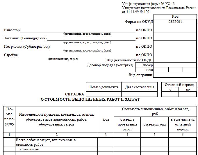 Унифицированная Форма Кс-3 Образец Заполнения - фото 3