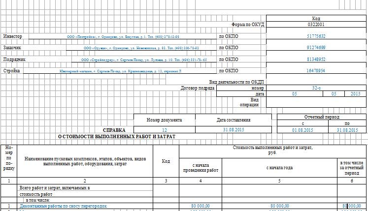 Унифицированная Форма Кс-3 Образец Заполнения - фото 5