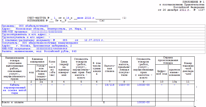 Счет-фактура на аванс образец заполнения 2015 образец