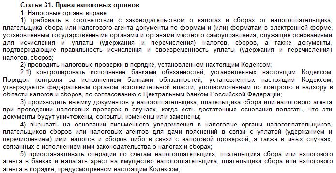 статья 410 часть 1 налогового кодекса Дубцова