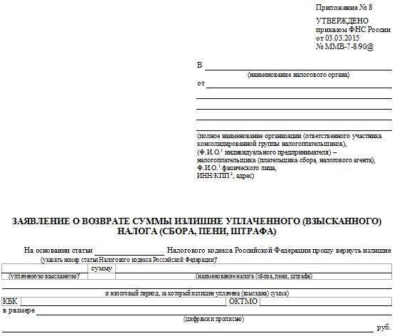 Заявление о регистрации контрольно-кассовой техники 2016 бланк скачать - 313bb