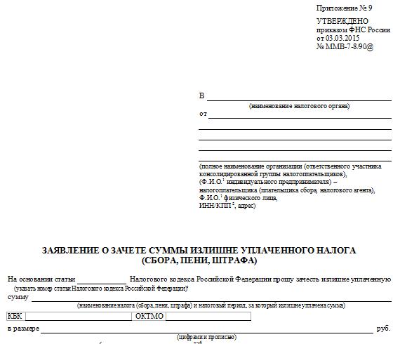 Заявление о возврате страховых взносов в связи с реорганизацией - 2c10