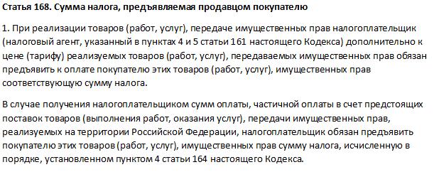 Статья 168 НК РФ