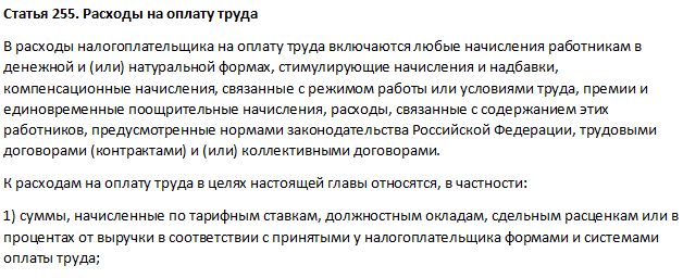 Статья 255 НК РФ