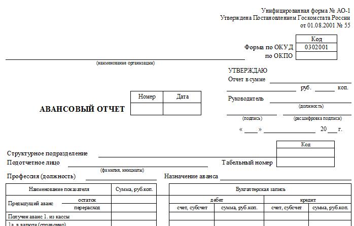 авансовый отчет бланк 2016 скачать форма 0504505 - фото 2