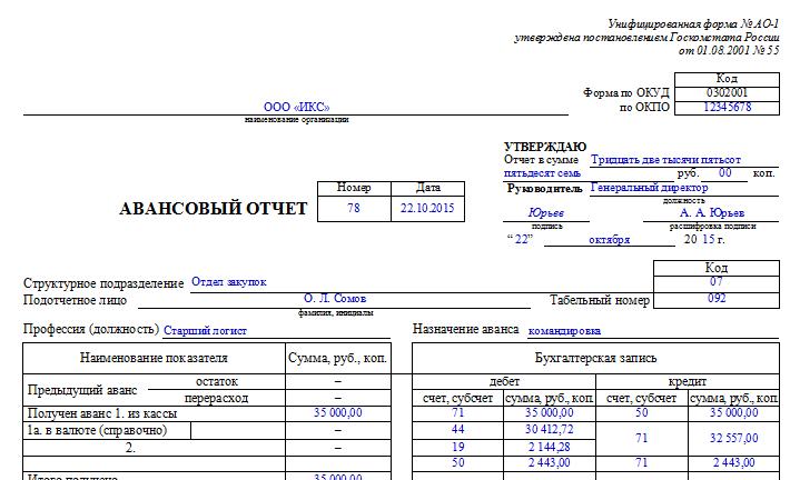 авансовый отчет авиабилеты образец заполнения