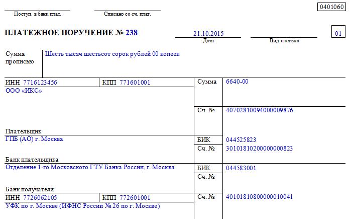 Образец Платежки На Получение Выписки Из Егрюл - фото 2